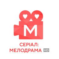 [M] СЕРІАЛ: МЕЛОДРАМА HD