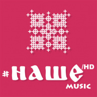 #НАШЕ music HD