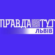 Правда ТУТ Львів HD