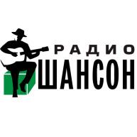 Радіо Шансон